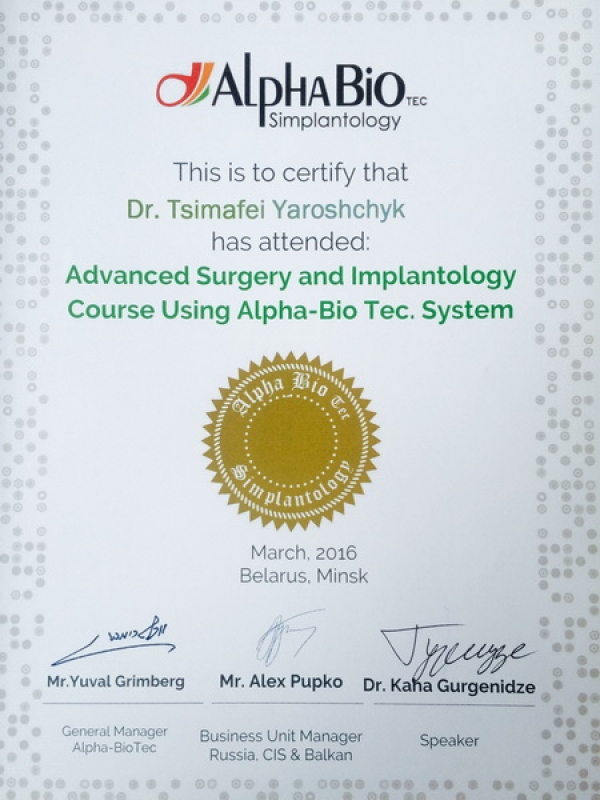 Ярощик Т.М. Сертификат: advanced surgery and implantology course using alpha-bio tec. system